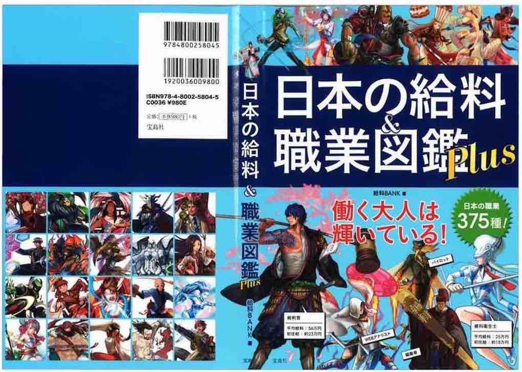 日本の給料職業図鑑plus