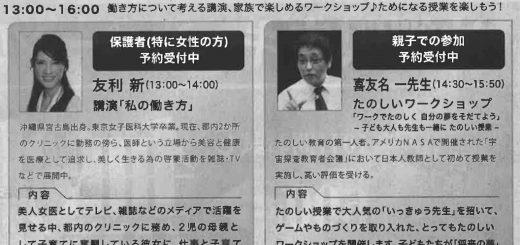 沖縄県グッジョブ2017-07-03広告
